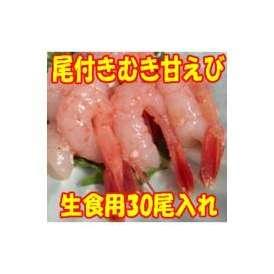 尾付むき甘えび生食用30尾入れ/約8cm/甘エビ/冷凍A
