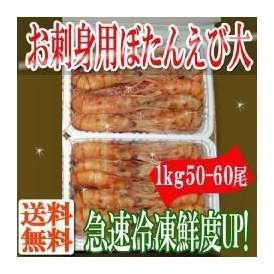 お刺身用ボタンエビ大50~60尾/kg/ぼたんえび/札幌冷凍