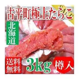 北海道古平町【極上たらこ】樽入れ3キロ薄色大きめ訳有り/冷凍A