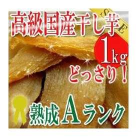 正規品/もっちり感動の熟成高級国産干し芋どっさり1kg /常温便