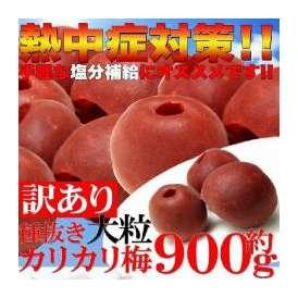 訳あり/種抜き大粒カリカリ梅/約900g/常温便