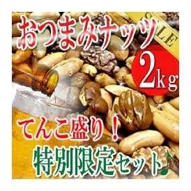てんこ盛りおつまみナッツどっさり2kg/1kg×2/さきいか入り/常温便