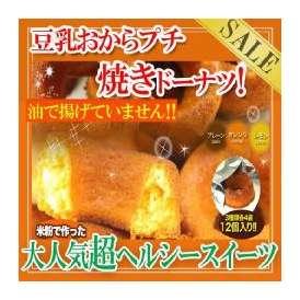 米粉で作った!豆乳おからプチ焼きドーナツ12個/常温品