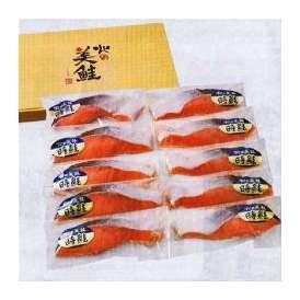 ギフト/時鮭切身セット/1切真空/産直品/札幌冷凍