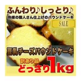 しっとり豆乳チーズパウンドケーキ1kg/常温便