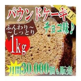 しっとり豆乳チョコパウンドケーキ1kg/常温便