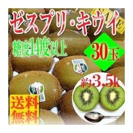 NZ ゼスプリキウイフルーツ30玉約3.5kg/グリーン/キウイ/築地冷蔵
