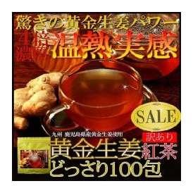 訳あり黄金生姜紅茶どっさり100包/紅茶/ティーバック/常温便