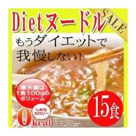 Dietヌードル15食分/しょうゆ/味噌/とんこつ 各5食分/ ヌードル/常温便