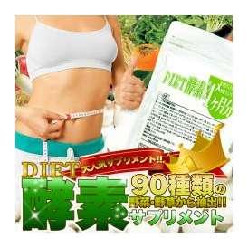 ダイエット酵素サプリ約4ヵ月分/サプリ/ネコポス