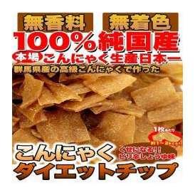 ダイエットこんにゃくチップ200g/メール便