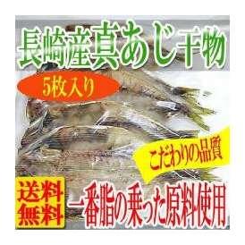 長崎産真あじ干物/約80g-90g/5枚/魚/干し魚/あじ/鯵/冷凍A
