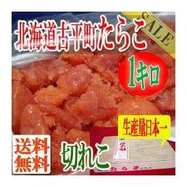 訳あり北海道古平町加工薄色塩たらこ/特4切1キロ /たらこ生産量日本一/タラコ/あす着対応/冷凍A