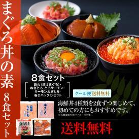 まぐろA丼セット/マグロ漬け2p+ネギトロ2P+サーモンネギトロ2p+トロサーモン2p/計8食/マグロ丼/冷凍A