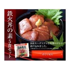 鉄火丼の素5人前/まぐろ丼/まぐろ/マグロ/冷凍A