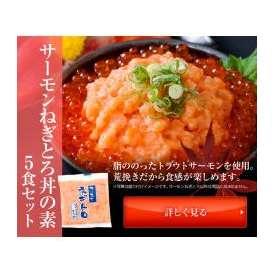 サーモンネギトロ(サーモンのすき身)丼の素5人前/さーもんねぎとろ/鮭/トラウトサーモン/冷凍A