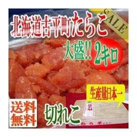 北海道古平町加工薄色塩たらこ/特4切2キロ/冷凍A