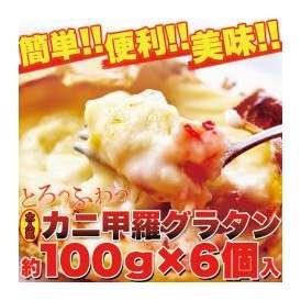 カニ甲羅グラタン100g6個/グラタン/冷凍A