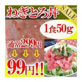 まぐろのたたき身丼/ネギトロ丼/ねぎとろ丼/まぐろ/冷凍A