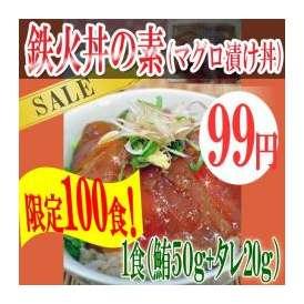 鉄火丼の素(マグロ漬け丼)タレ付1人前/冷凍A