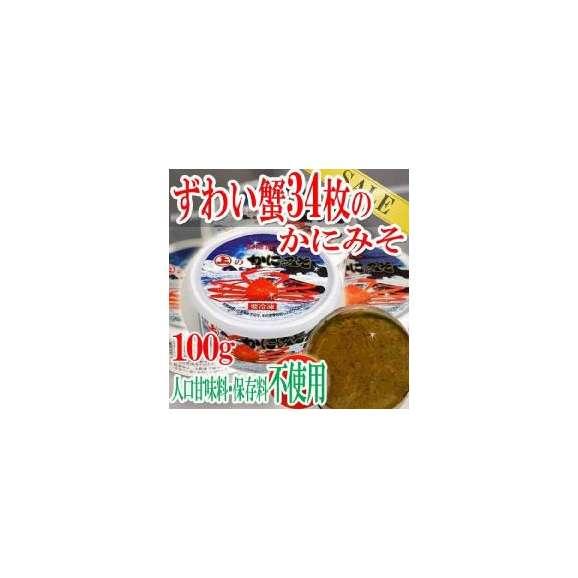 ズワイガニ34枚のかにみそ100g/冷凍A【北海道とれたて本舗】