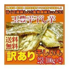 干し芋王様茨城県産玉豊平干し芋2袋セット/1袋約100g/ほしいも/訳ありメール便