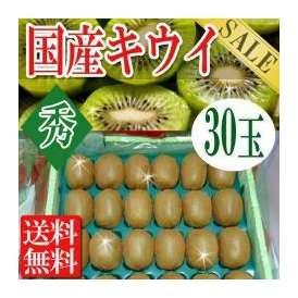 秀品国産キウイフルーツ30玉約3.5kg グリーン キウイ /常温便