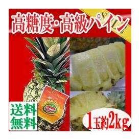 高糖度 高級パイン フィリピン産ゴールデンパイナップル 1玉約2kg/常温便