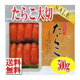 ギフト/たらこ大切500g/産直品/札幌冷凍