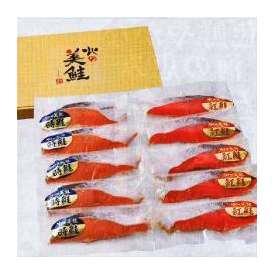ギフト/紅鮭と時鮭切身セット/1切真空/産直品/札幌冷凍