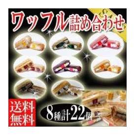 送料無料ふわっふわワッフル8種類22個入詰め合わせセット洋菓子/ケーキ/冷凍A