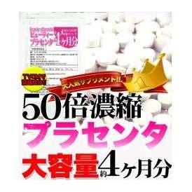 メガ盛り★50倍濃縮ビューティープラセンタ約4ヵ月分/サプリ/ネコポス