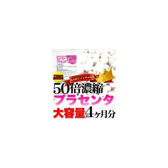 メガ盛り★50倍濃縮ビューティープラセンタ約4ヵ月分/サプリ/メール便