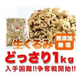 無添加☆無塩 生くるみどっさり1kg/クルミ/常温便