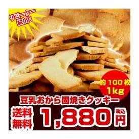 業界最安値に挑戦!!【訳あり】固焼き☆豆乳おからクッキープレーン約100枚1kg/常温便