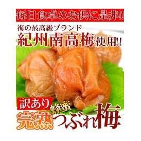 【訳あり】完熟はちみつつぶれ梅1kg/梅/常温便