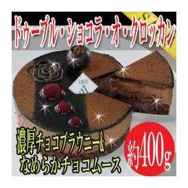 ドゥーブル・ショコラ・オ・クロッカン/チョコレートブラウニー/ムース/ケーキ/冷凍A