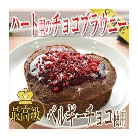 ハート型が可愛いショコラとベリーのガトー/ケーキ/冷凍A