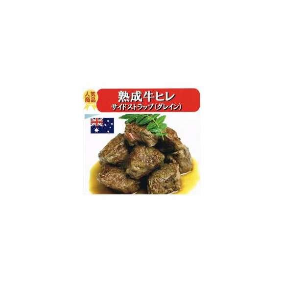 熟成牛フィレ/サイドストラップ500g/フィレステーキ/送料無料/チルド熟成60日/カナダ産/牛/冷凍A