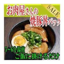 新商品●お肉屋さんの焼豚丼パック/やきぶた/ヤキブタ/焼豚/焼き豚/冷凍A