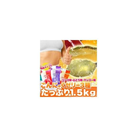 健康応援★こんにゃくゼリー3種たっぷり約1.5kg/常温便