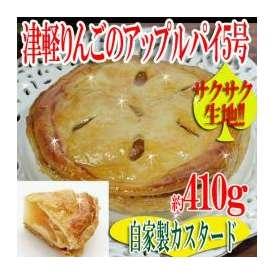 津軽りんごのアップルパイ5号/アップルパイ/パイ/冷凍A