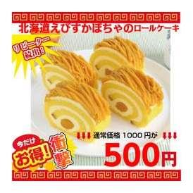 北海道えびすかぼちゃのロールケーキ/ロールケーキ/冷凍A