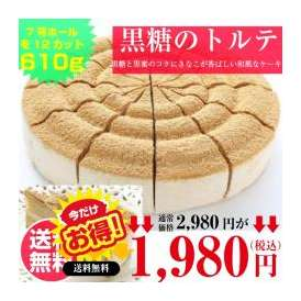 黒糖のトルテ/7号サイズ12切れ/黒糖と黒蜜のコクにきなこが香ばしい和風なケーキ/冷凍A
