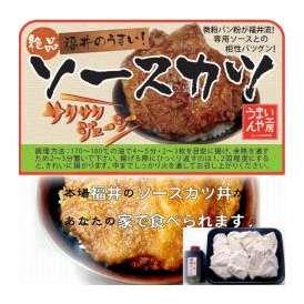 福井県名物ソースかつ用とんかつ/ソースかつ丼/かつ丼/カツ丼/とんかつ/冷凍A