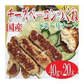 チーズベーコンつくね【国産】【20本×40g】/つくね/ベーコン/チーズ/冷凍A