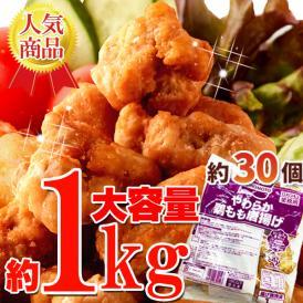 味の素やわらか鶏もも唐揚げ/唐揚げ/から揚げ/冷凍A