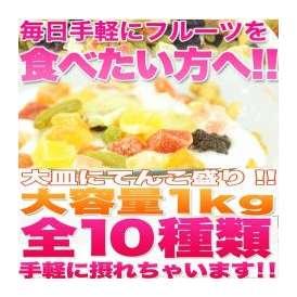 贅沢☆お徳用ミックスフルーツ10種類どっさり1kg♪/常温便