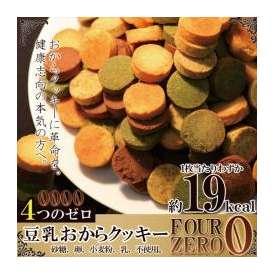 豆乳おからクッキーFour Zero(4種)(砂糖,卵,小麦粉,乳,不使用)1kg /常温便
