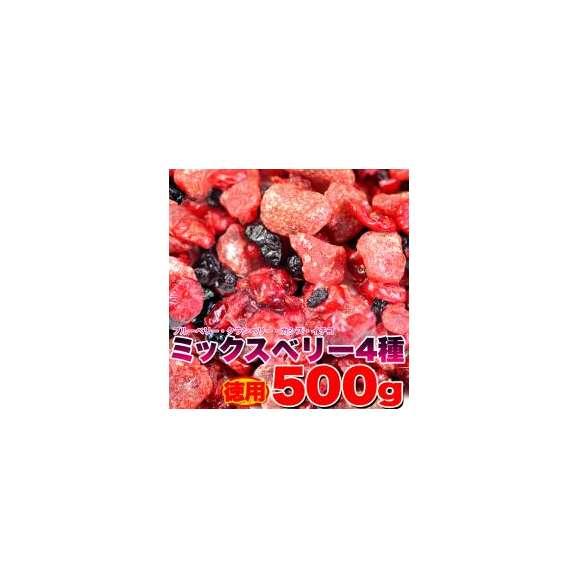 徳用ミックスベリー4種500g/フルーツを食べて内側からのケアをサポート!!/常温便
